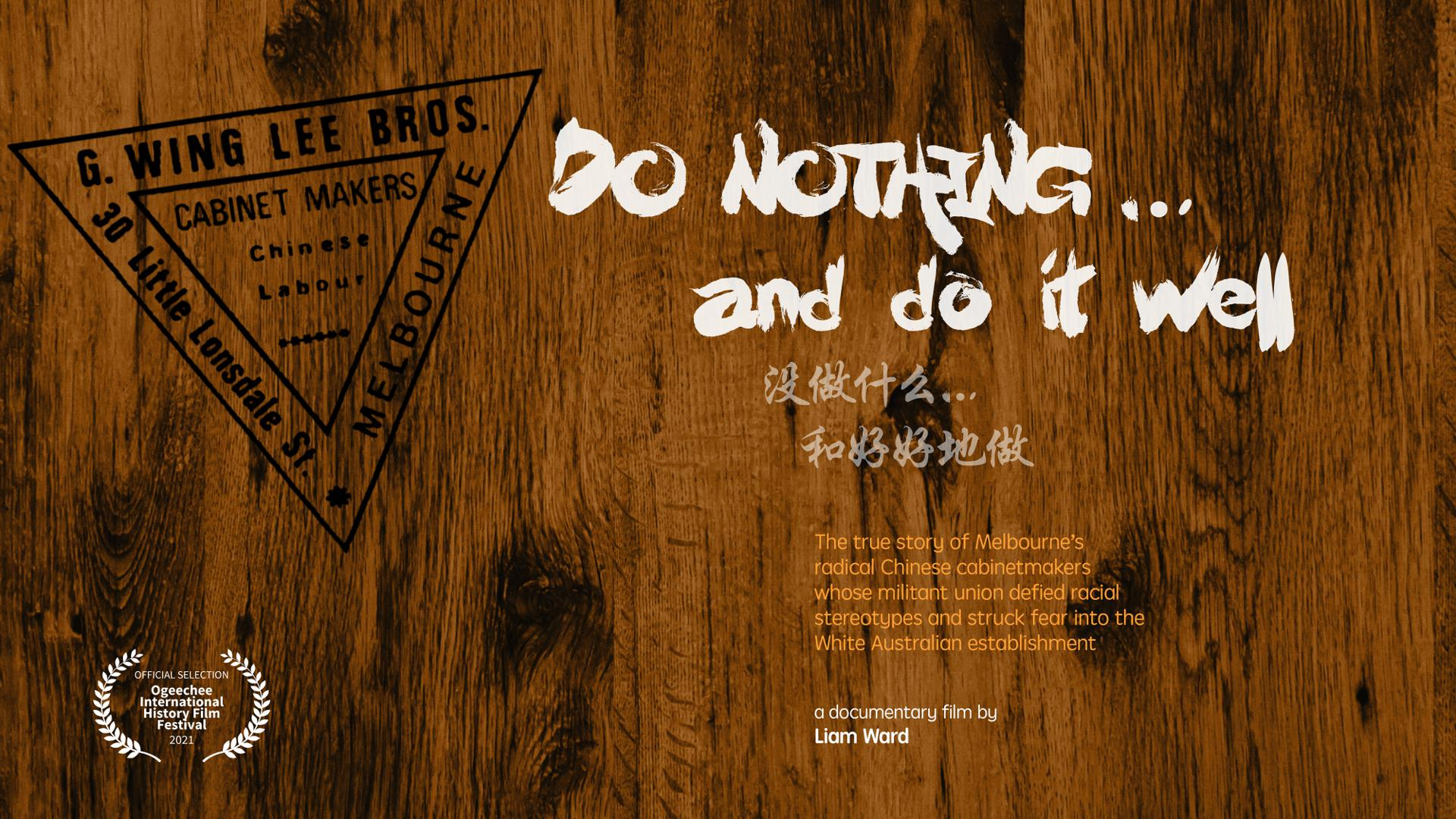 DO NOTHING AND DO IT WELL      (To play film click circle button to the right. (to add to watchlist, click + button below it)